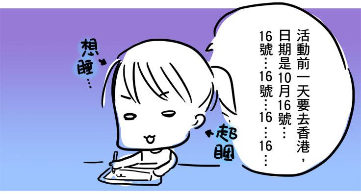 20161016air001